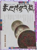 香巴拉梦之旅  话说西藏
