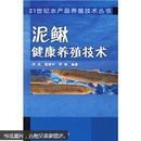 泥鳅鱼养殖技术书籍 泥鳅健康养殖技术