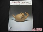 艺术品鉴(2014 特刊):首届中国当代最具收藏价值陶艺家(紫砂)作品集