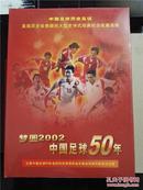 梦圆2002中国足球50年