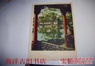 老明信片:西湖之春 三潭印月一张