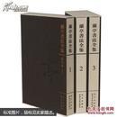 《兰亭书法全集》故宫卷(全三册)