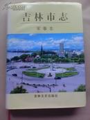 吉林市志.军事志(16开精装本-印量500册/原价130元)(★-书架1上)