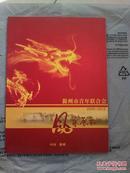 滁州市青年联合会(2005--2012)风采展示