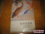 吴青霞画展(保真签名本、1986年)大32开 图是实物 现货 正版9成新