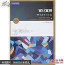 正版 审计案例:一种互动学习方法(第5版) 9787301231593 北京大学出版社