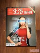 三联生活周刊 2016年第1第869期