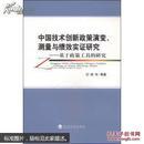 中国技术创新政策演变、测量与绩效实证研究 : 基于政策工具的研究