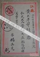 大清1901年 '' 手绘林则徐禁烟图'' 邮资明信片  名家毛笔书信 塘沽寄江阴