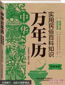 经典读库3:中华万年历实用民俗百科知识