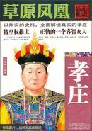 草原凤凰(孝庄) 线装书局