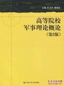 高等院校军事理论概论(第2版) 叶卫平,蔡荣生   中国人民大学出版社 9787300075075