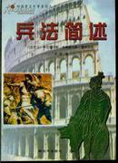 外国著名军事著作丛书 兵法简述