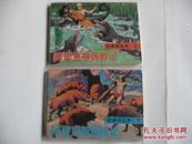 88年连环画 阿里克斯历险记《尼罗河王子》全二册 1版2印 近全品!