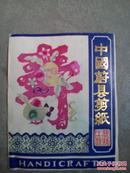 中国蔚县剪纸[一.10片]