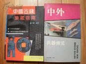 中外兵器博览