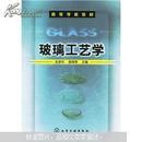 玻璃工艺学