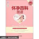 正版书籍 怀孕百科图谱 彩图版
