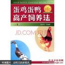 """蛋鸡蛋鸭高产饲养法 第二版(另加一本""""实用蛋鸡管理手册)"""