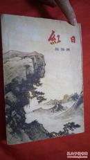 红日(文革60部毒草小说 中国青年出版社1957年7月北京第一版1959年9月北京第二版 1962年长春第一次印刷