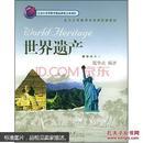 世界遗产——北京大学素质教育通选课教材
