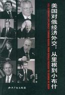 美国对俄经济外交 : 从里根到小布什