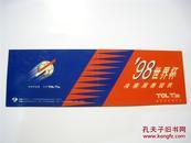 '98世界杯决赛周赛程表