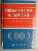 数据通信与网络技术英文缩略语词典