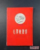 毛泽东著作外文单行本目录 俄、英、法、德、西班牙文版(1959年版)私藏较为少见