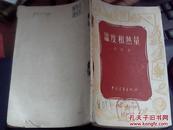 (1955年1版1印)温度和热量