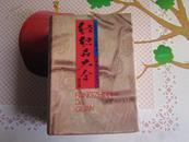 纺织品大全(合订本)    A2--