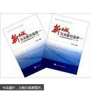 新城发展路径选择:以宁波杭州湾新区为例(上册)