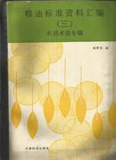 粮油标准资料汇编 .三(名词术语专辑)