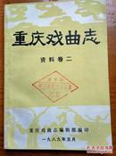 重庆戏曲志资料卷二