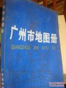 广州地图册  (1996年)
