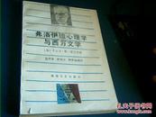 费洛伊德心理学与西方文学 86年1版3印