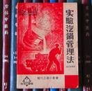 实验汽锅管理法(现代工业小丛书)