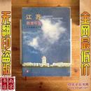 江苏教育年鉴 2005