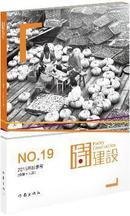 全新正版  诗建设:2015年秋季号(总第十九期):No.19