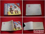 《三千里寻母记》3,中国广播1985.5一版一印,1539号,外国连环画