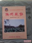 池州政协 (2008年第2期)