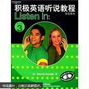 积极英语听说教程3(学生用书).(第2版)