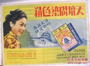民国旗袍美女老商标广告画电影明星周曼华天坛牌染色精印刷极精美老天津怀旧藏品