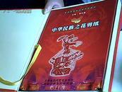 中华民族之花剪纸(中 英版)带外套