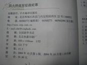 12173  四大野战军征战纪事·插图本·中国人民解放军第一、第二、第三、第四野战军征战全纪录