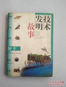 技术发明故事——中国少儿科谱50年精品文库(全书102篇技术发明故事经典)