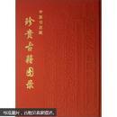 中国书店藏珍贵古籍图录