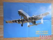 兵器知识2005第12期海报  美国A-10攻击机