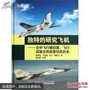 独特的研究飞机 : 空中飞行模拟器、飞行试验台和改型机的历史