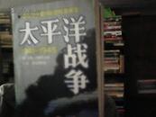 太平洋战争:1941-1945(下册)馆藏